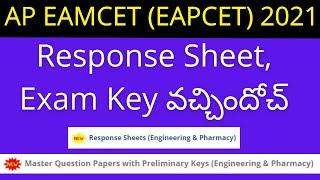 AP EAMCET 2021 Response sheet & key | AP EAMCET 2021 key paper | AP EAMCET 2021 key | AP EAMCET 2021