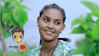 에티오피아 음악 : Zemenu Belay (Anchiye) Zemenu Belay (Anchiye)-New Ethiopian Music 2021 (Official Video)