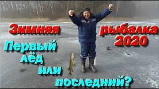 Зимняя рыбалка 2020 Первый лёд или последний
