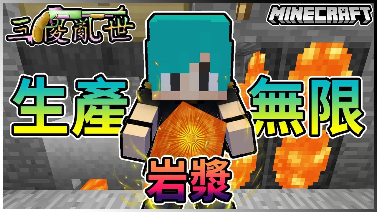 『Minecraft』冬瓜__三傻亂世模組 #2 生產∞無限岩漿!! Ft.禾卯x小柳 冠冠『我的世界』