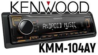 1DIN USB ресивер Kenwood KMM 104AY Обзор Функции Комплектация Подключение Android