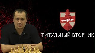 Титульный вторник на Chess.com Titled Tuesday blitz Швейцарка