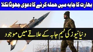 Indian Propaganda Exposed By Pakistan | 26 February 2019 | Dunya News