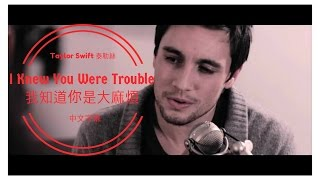 《I Knew You Were Trouble我知道你是大麻煩-Taylor Swift泰勒絲》(Chester See, Tyler Ward, Lindsey Stirling Cover)中字
