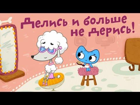 Мультфильмы для Малышей - Котики, вперед! - Делись и больше не дерись! (23 серия)