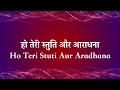हो तेरी स्तुति और आराधना - Ho Teri Stuthi Aur Aradhana (Lyric Video)