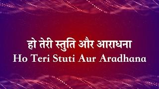 हो तेरी स्तुति और आराधना - Ho Teri Stuthi Aur Aradhana (Lyric)