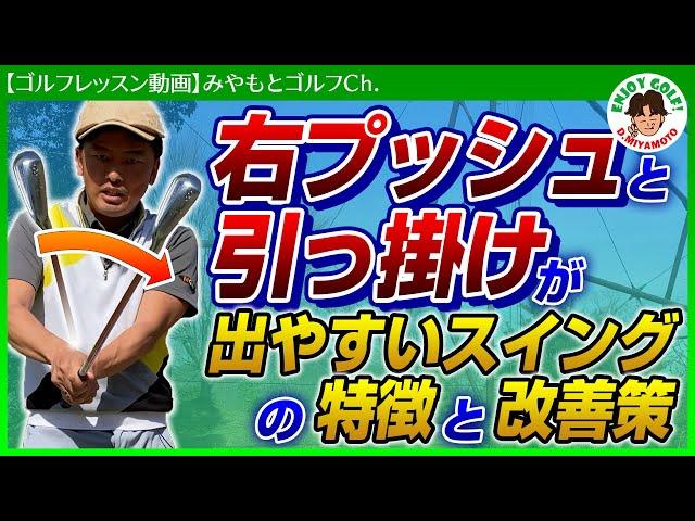 【ゴルフスイングレッスン動画】右プッシュと引っかけの原因と改善方法!アイアンドライバースイング打ち方の基本