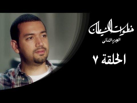 خطوات الشيطان 2 - الحلقة 7 - مع معز مسعود