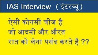 IAS Interview #15 | IAS Interview question answer | Upsc IAS Interview in Hindi | study Rojgar