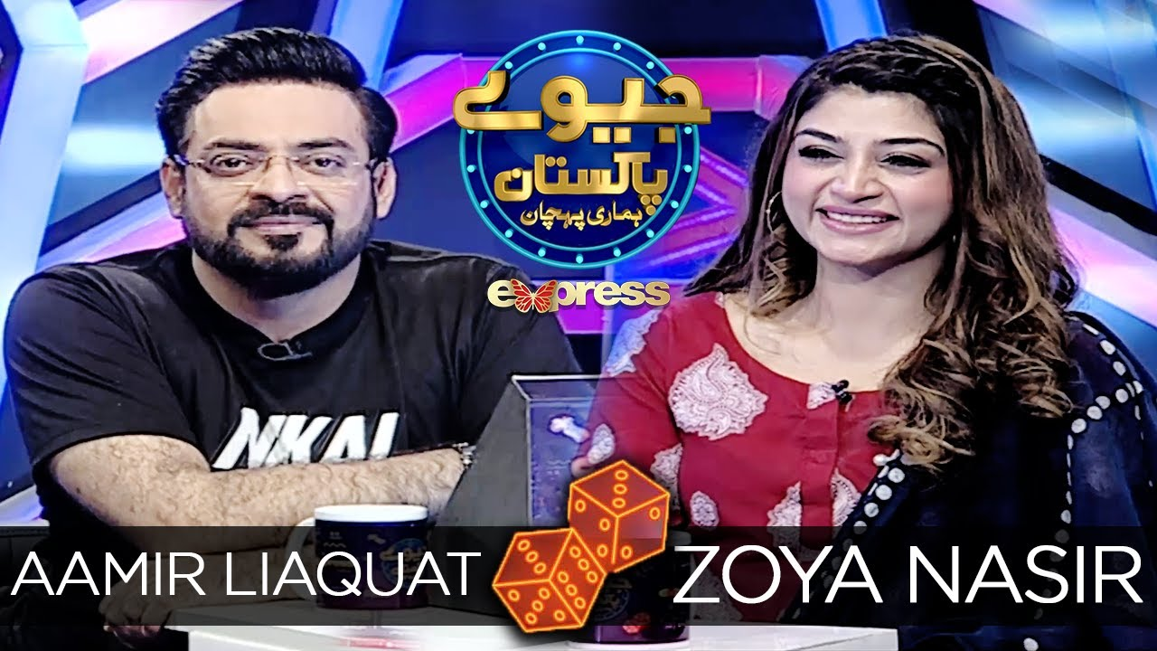 Zoya Nasir | Jeeeway Pakistan with Dr. Aamir Liaquat | Game Show | ET1 | Express TV