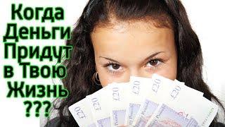 Когда деньги захотят прийти в твою жизнь ? Что мешает стать богатым и увеличить свои доходы ??
