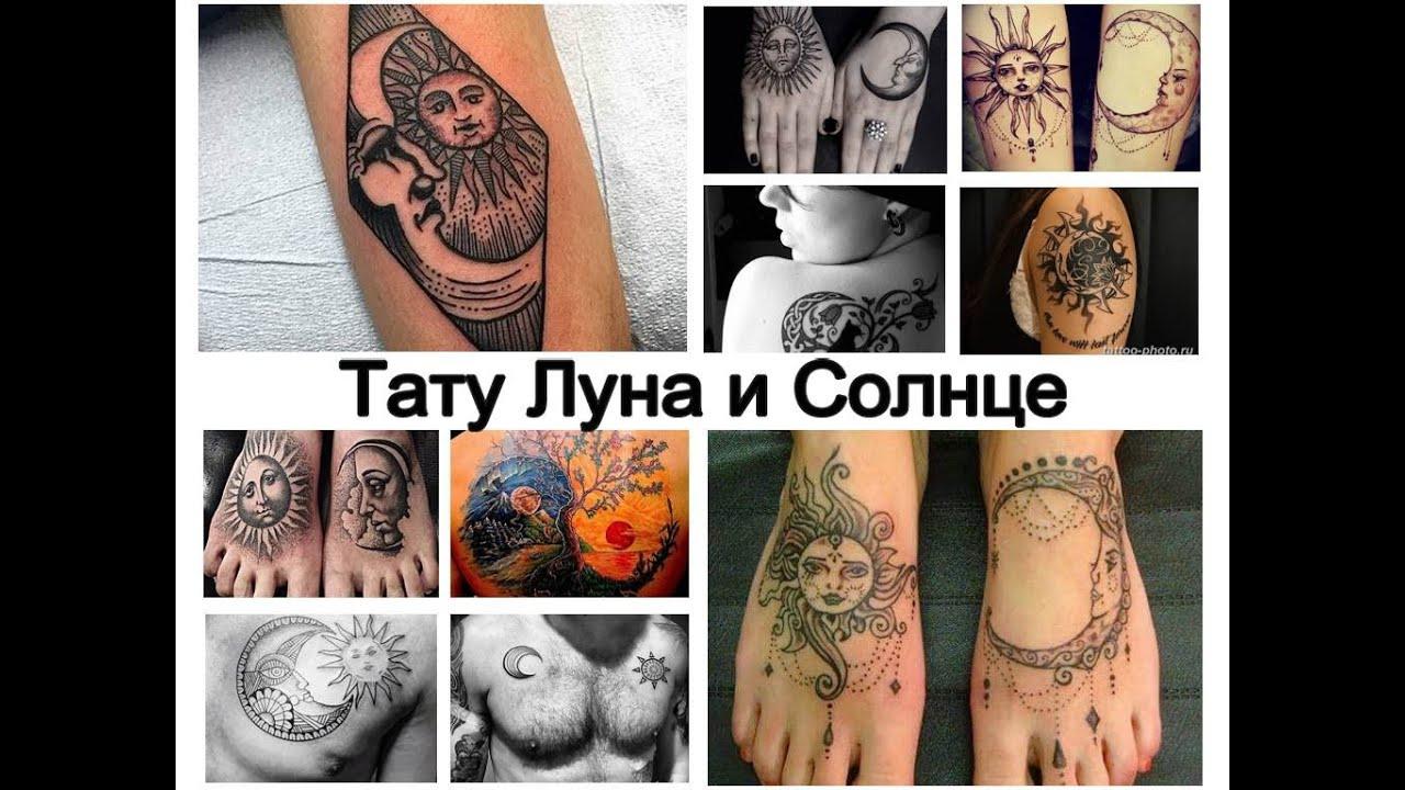 Значение тату Луна и Солнце - информация и фото примеры рисунков тату для сайта tattoo-photo.ru
