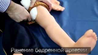 Обучение навыкам наложения жгута при ранении бедренной артерии