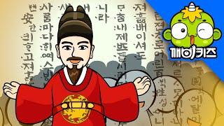 세종대왕 | 위인동화 | 한글 | 훈민정음 | 깨비키즈…