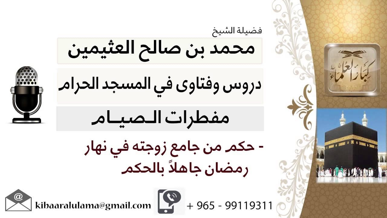لقاء 17 من 93 حكم من جامع زوجته في نهار رمضان جاهلا بالحكم الشيخ ابن عثيمين مشروع كبار العلماء Youtube