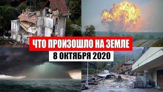 Катаклизмы за день 8 октября 2020 | месть природы,изменение климата,событие дня, в мире,боль земли