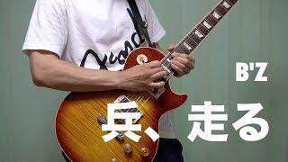 B'z - 兵、走る Guitar cover