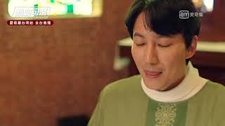 《熱血司祭》#2 暴怒神父金南佶 彌撒大罵偷吃信徒嚇壞眾人 愛奇藝台灣站