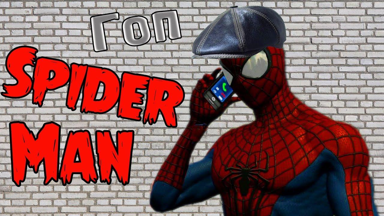 ГОП Паук! Amazing Spider Man 2 №2