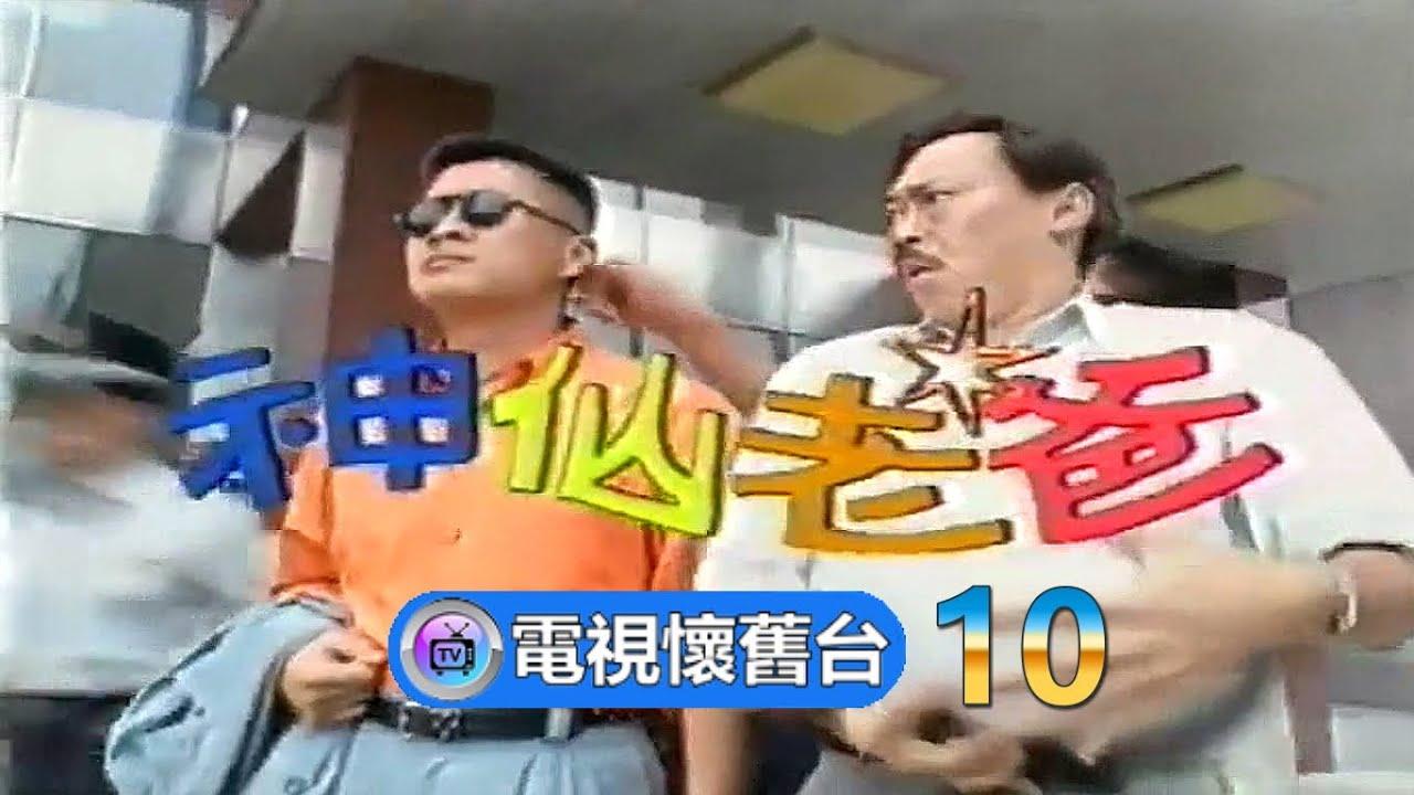 【 國語版 】華視 神仙老爸 10 - 480P