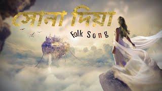 shona diya bandhayachi ghor'.সোনা দিয়া বান্দাই আছি ঘর। Folk song music. my channel Video Original