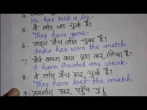 Tense||Present Perfect Tense/Hindi to English Translation@Hindi to English Translation