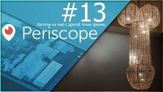 Periscope Серча #13 // Купил себе Царскую люстру :D(, 2016-04-05T13:48:18.000Z)