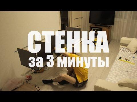 Сборка уникальной стенки своими руками за 3 минуты под телевизор 4К