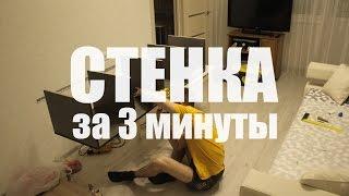 Сборка навесной стенки своими руками за 3 минуты под телевизор 4К