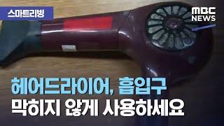 [스마트 리빙] 헤어드라이어, 흡입구 막히지 않게 사용…