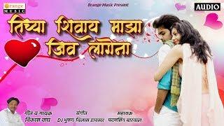 Tichya Shivay Maza Jiv Lagena | Most Romantic Song Ever | Valentine Special Song Orange Music