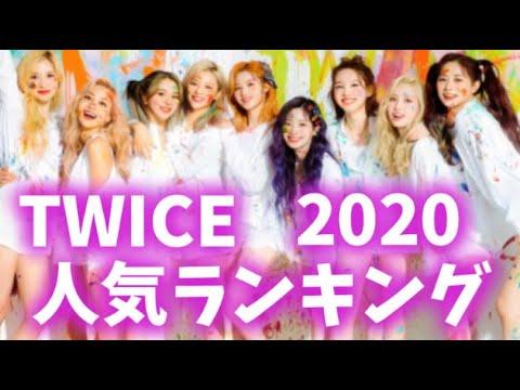人気 順 2020 Twice
