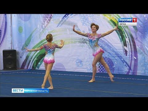 В Кирове состоялось Первенство России по спортивной акробатике(ГТРК Вятка)