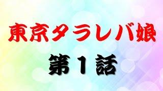 吉高由里子さん主演ドラマ【東京タラレバ娘】は、2017年1月18日(水)夜10...