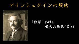 アインシュタインの和の規約(ベクトル解析)