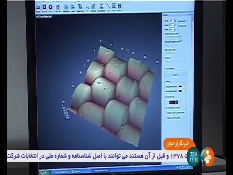 Iran Ara Research co. made AFM technology Nano-Scope hardware & software نانواسكوپ شركت پژوهشي آرا