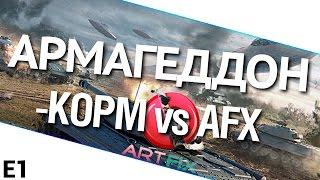 Армагеддон - KOPM vs AFX. Часть 1
