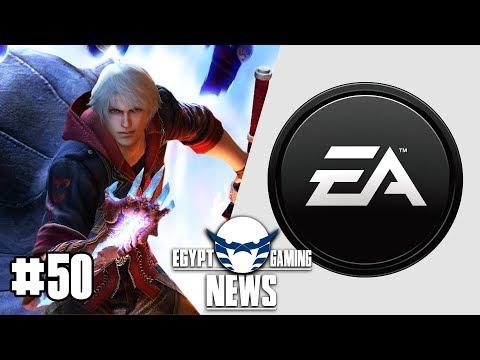 الحلقة رقم 50 من EGN - اشاعات اكتر لـ Devil May Cry 5 و خساير EA المالية