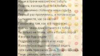 Реп про лучшую подруга(пела 1-ый раз)