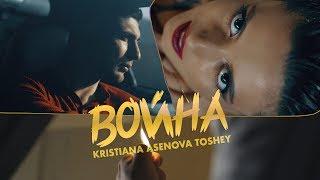 Кристиана Асенова x Toshey - ВОЙНА (Official 4k Video)