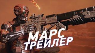 """Трейлер спецоперации """"МАРС"""" WARFACE"""