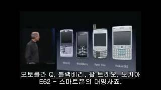 2007 맥월드 키노트 - 아이폰 소개 (2007 Macworld Keynote - Introducing the new iPhone!)