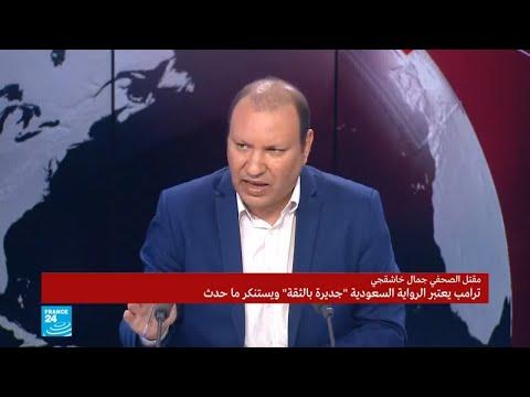 هل يمكن أن تتغير العلاقات الأمريكية السعودية على خلفية قضية خاشقجي؟  - نشر قبل 2 ساعة
