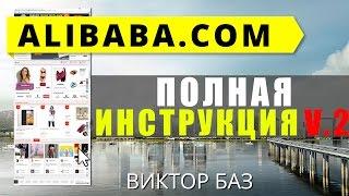 2-ой обзор. Как купить дешевые товары из Китая. Alibaba.com(Вступайте в группу «Бизнес и жизнь» https://vk.com/bazbusinesslife Заказать сайт +рекламу http://vbs.m-3t.com/ Виктор Баз в ВК -..., 2013-10-04T14:30:53.000Z)