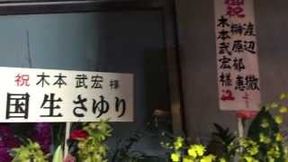 嘘は、検索できません。 木本武宏(TKO) / 安堂サオリ 2014/12/28 小劇場...