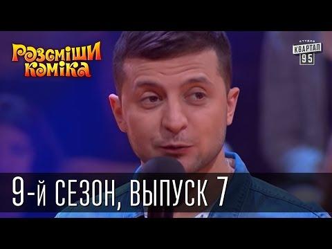 Рассмеши комика Россия || Рассмеши смешного [выпуск 7]