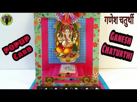 Popup Card for Ganesh Chaturthi - DIY | Handmade | गणेश चतुर्थी | Ganapathi | गणपति | Tutorial - 771