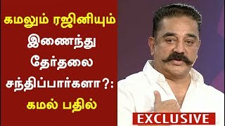 Rajini and Kamal will Join in TN Politic – Kamal Hassan | Puthiyathalaimurai | Agni paritchai
