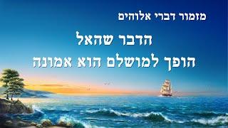 Hebrew worship song | 'הדבר שהאל הופך למושלם הוא אמונה'
